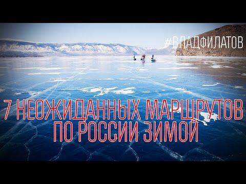 7 неожиданных маршрутов по России зимой