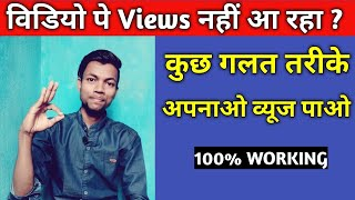 How to get more views on your youtube videos | (IN HINDI)
