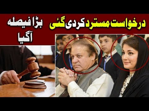 Breaking News: Nawaz Sharif Kay Khilaaf Bara Faisla Agya | Elections 2018 | Express News