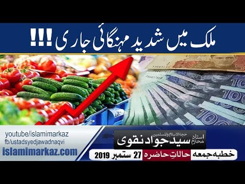 Mulk mai shadeed Mehngai jaari | Ustad e Mohtaram Syed Jawad Naqvi