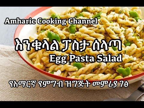 እንቁላል ፓስታ ሰላጣ - Egg Pasta Salad - Amharic - የአማርኛ የምግብ ዝግጅት መምሪያ ገፅ