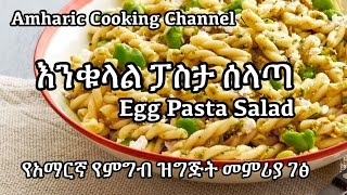 Amharic Cooking Channel- Egg Pasta Salad