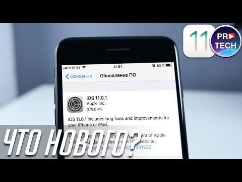 Самый полный обзор iOS 11.0.1 для iPhone и iPad | ProSystem от ProTech
