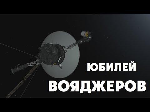 Вояджер: 40 лет изучения Солнечной системы!