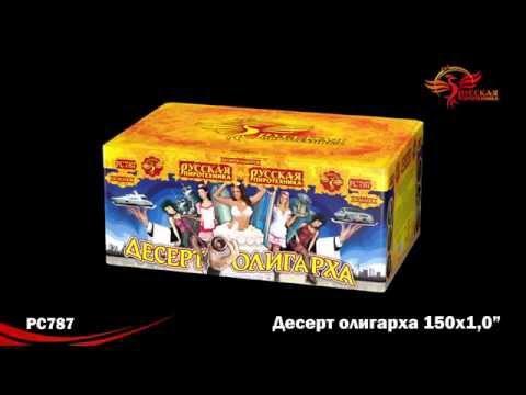 Салют Десерт Олигарха РС787 150 х 1