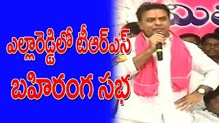 TRS Public Meeting At Yellareddy