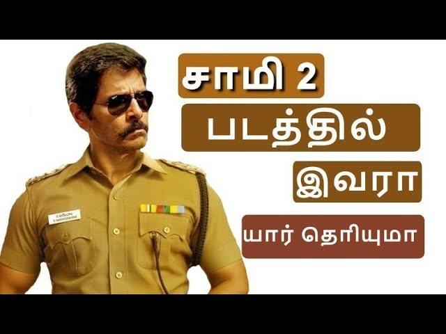 சாமி 2 படத்தில்  இவரா | Vikram | Saamy 2| Sketch Movie | Vijay62| Thala| Viswasam| Tamil Latest News