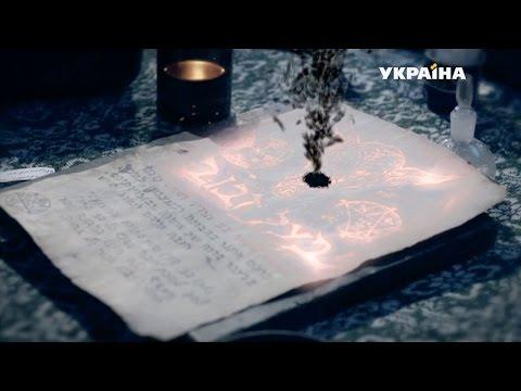 Манускрипт   Реальная мистика