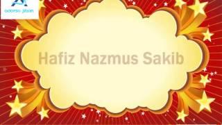 হাফিজ নাজমুস সাকিব এর কন্ঠে সুমধুর কোরআন তিলাওয়াত hafiz nazmus sakib