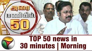 Top 50 News in 30 Minutes   Morning   25/11/17   Puthiya Thalaimurai TV