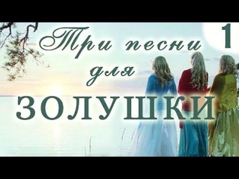 Три песни для Золушки 1 серия