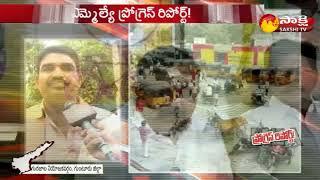 Gurajala MLA Yarapathineni Srinivasa Rao ||  MLA Progress Report || Sakshi TV