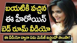 పరుపుపై రచ్చ రచ్చ చేసిన హీరోయిన్ | Top Actress Hot Rastaa Dance On Bed Goes Viral | Top Telugu Media