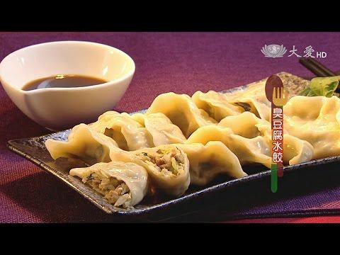 現代心素派-20150327 香積料理 - 臭豆腐水餃 - 在地好美味 - 紅燒臭豆腐