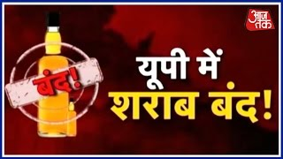 Aaj Subah: Women Protest To Impose Liquor Ban In Uttar Pradesh