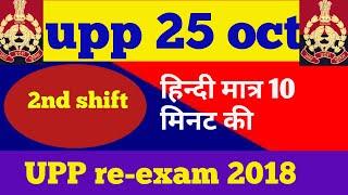 Upp 2018 re-exam 2nd shift|| hindi|| हिन्दी मात्र 10 मिनट