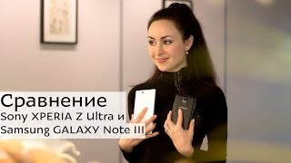 Сравнение Samsung Galaxy Note 3 и Sony Xperia Z Ultra