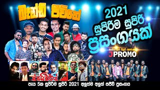 Wennapuwa Spiders Vs Negombo Wifi Band J Prmomo band Jeewithe 31 Night Full Show