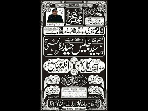 Majlis e Aza 29 Jan 2018   Imambargah Qadeem DunyaPur  