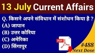 Next Dose #488 | 13 July 2019 Current Affairs | Daily Current Affairs | Current Affairs In Hindi
