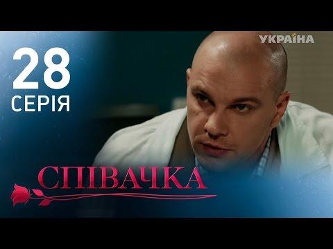 Певица (28 серия)