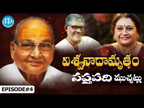 Sabitha's Viswanadhamrutham (Saptapadi) Full Episode #04 || #KVishwanath | #ParthuNemani