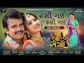 Hasi Gai To Phasi Gai   Rakesh Barot, Sonam Parmar   VIDEO SONG   Lohini Sagai   New Gujarati Movie