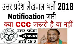 Up lekhpal vacancy 2018,  up lekhpal notification 2018, up lekhpal requirement 2018 by Indian study