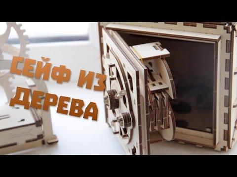 Как сделать сейф из дерева? | UGEARS