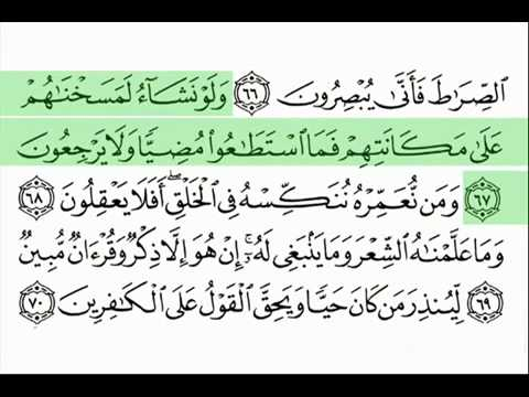 Quran Recitation Yaseen 2 Surat 036 video