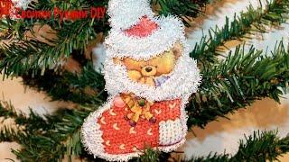 Christmas Tree Toy Tutorial