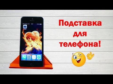 Телефон как сделать просто