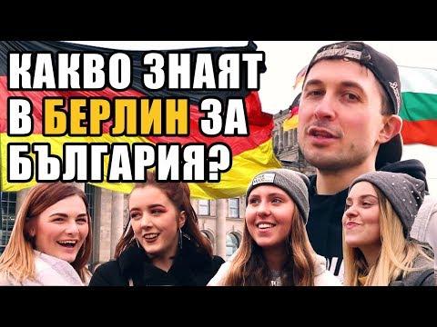 Какво знаят в БЕРЛИН за БЪЛГАРИЯ?