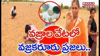 Anantapur District Vajrakarur Villagers Searching For Diamonds | MAHAA NEWS