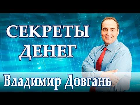 Владимир Довгань и Артем Мельник в программе Новые Богатые [Секреты Денег | Часть 3]
