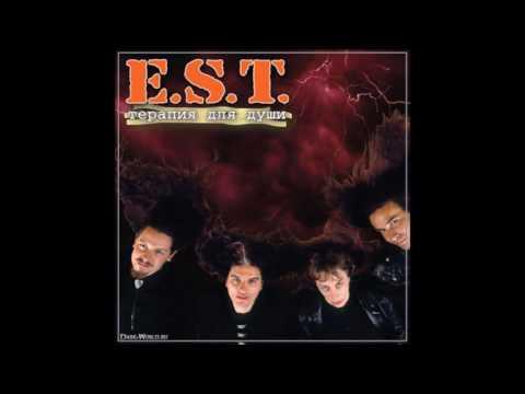 E.S.T. - Кайф