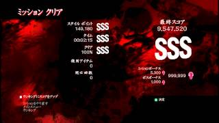 DmC Devil May Cry DMDノーダメージSSS 完!+