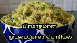 முட்டைகோஸ் பொரியல் செய்வது எப்படி/Cabbage Poriyal/Cabbage Kootu/SouthIndian Recipe/பொரியல்/Poriyal