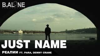 Клип Para, Denny Crane & Just name - Реалии