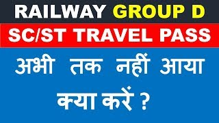 SC ST TRAVEL PASS | RAILWAY GROUP D EXAM 2018 | TRAIN PASS | HOW TO DOWNLOAD