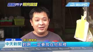 20181127中天新聞 陸客團指定遊旗津 最推吃現撈仔、逛老街
