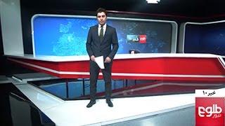 TOLOnews 10pm News 09 October 2016