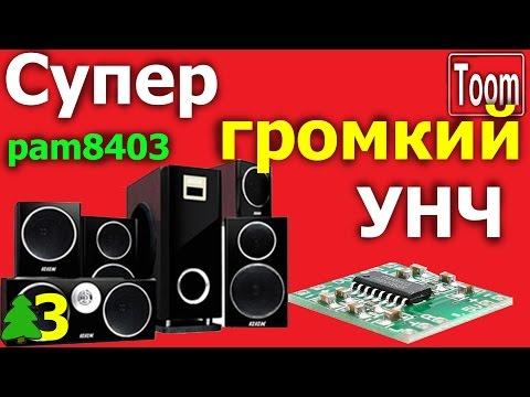 12 V 10 W Pam8403 Arduino Pro Micro Video - MollyMp3.com
