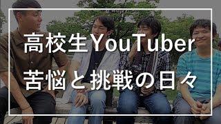 高校生YouTuberの苦悩と挑戦。裕次郎 yotsuyaさんとコラボ!【塗りつぶせ】