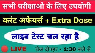 CURRENT AFFAIRS + EXTRA DOSE - 🔴#LIVE_CLASS FOR RRB NTPC,GROUP D { LEVEL _01 },SSC MTS,POLICE