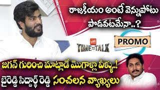 Byreddy Siddharth Reddy Exclusive Interview PROMO | Time to Talk | Nandikotkur Politics