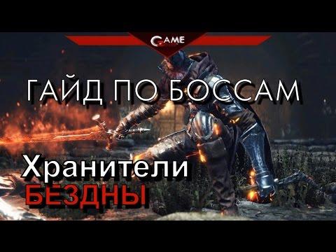 Dark Souls 3 Гайд Хранители Бездны
