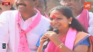 MP Kavitha Speech | Kavitha Road Show - Jagtial | TRS | Telangana Elections 2018 |  YOYO TV Channel