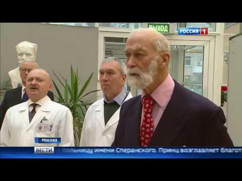 Принц Майкл Кентский посетил московскую детскую больницу им Сперанского