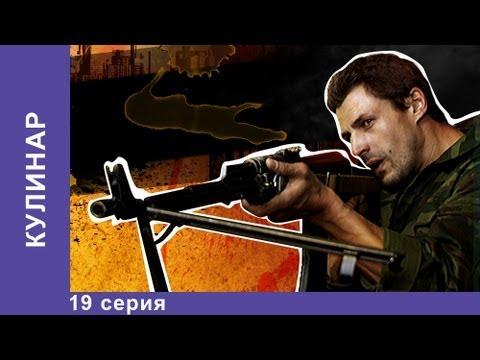 Кулинар. Сериал. 19 Серия. StarMedia. Детектив. 2012